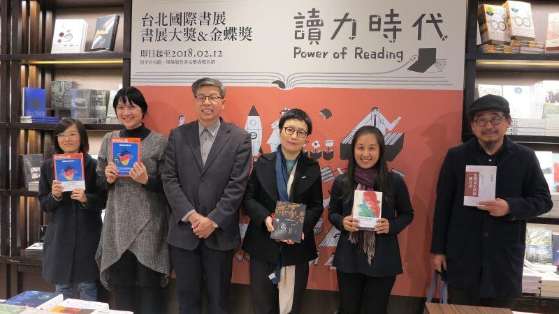 文化部政務次長丁曉菁(右3)、台北書展基金會董事長趙政岷(右4)與非小說類得主合影