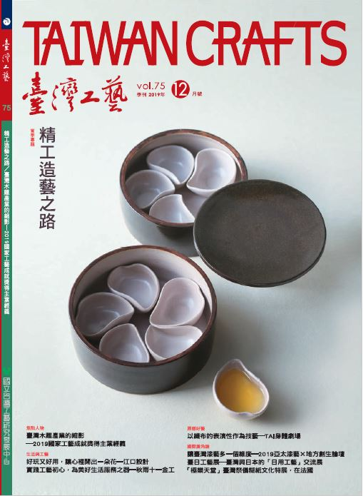 TAIWAN CRAFTS JOURNAL Dec. 2019 / Vol.75
