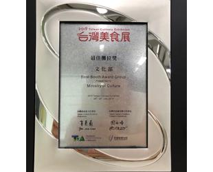 文化部獲頒「2019臺灣美食展最佳攤位獎」之肯定