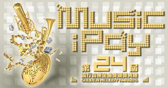 The 2013 Golden Melody Awards