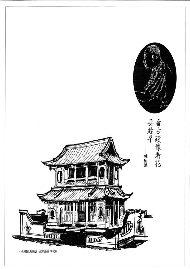 (圖2)看古蹟像看花要趁早-林衡道教授百歲紀念古蹟導覽活動
