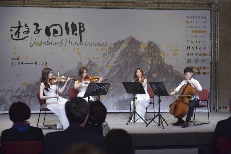 弦樂四重奏現場演奏蕭泰然作品〈出外人〉、〈黃昏的故鄉〉