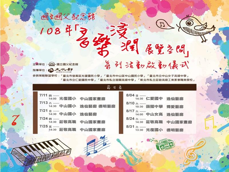 「音樂浸潤展覽」系列活動背板