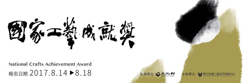 「國家工藝成就獎」徵件海報