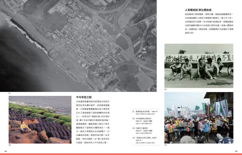 《離人.離島:臺灣離島的多重變貌》 特展專刊試讀頁_09-大圖