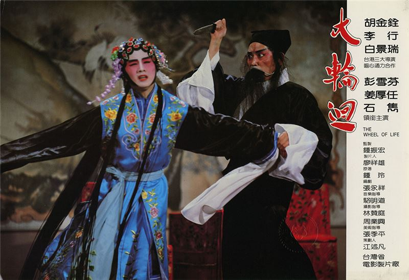 當台灣新電影的《光陰的故事》(1982)與《兒子的大玩偶》(1983)在描述特定跨國政經因素下台灣的獨特社會狀態與歷史軌跡時,《大輪迴》雖以三人「轉世」後冤家路窄、宿怨緜延為主題,使角色們的恩怨情仇橫跨三個時代,