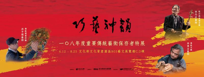 The exhibition runs through Aug. 25 in Taichung.