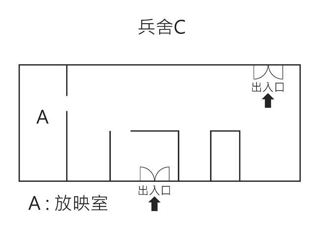 兵舍C平面圖