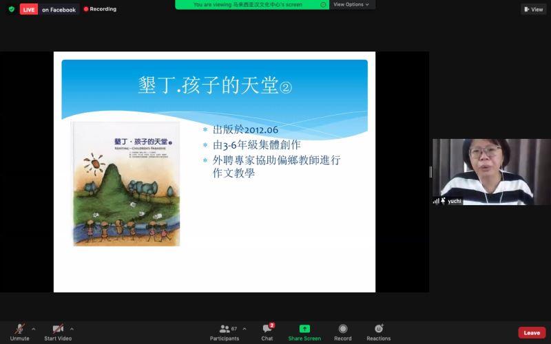 林郁琪老師線上分享「墾丁孩子的天堂」繪本製作經驗