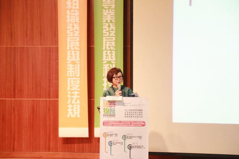 黃貞燕召集人擔任「組織發展與制度法規」議題之主持