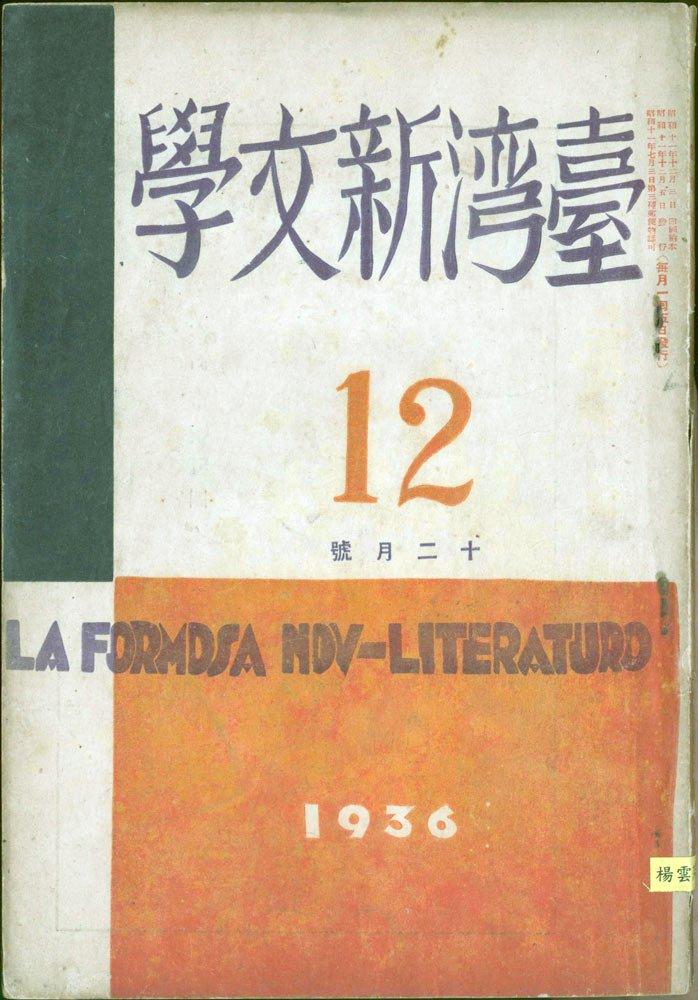 〈秋信〉發表於《台灣新文學》雜誌(來源/台灣大學圖書館特藏組)