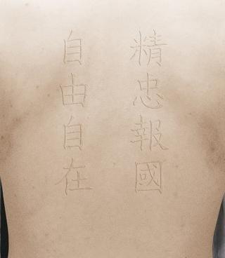 TSAI Hai-Ru〈Two or One?〉Detail