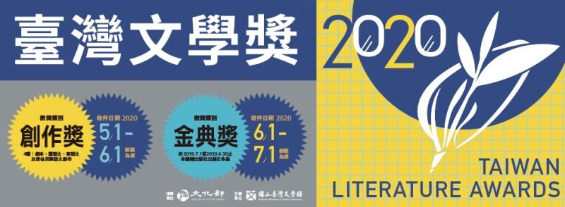 BANNER-2020_台灣文學獎