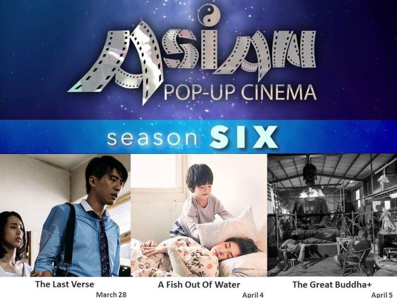 Asian Pop-Up Cinema Taiwan Cinema