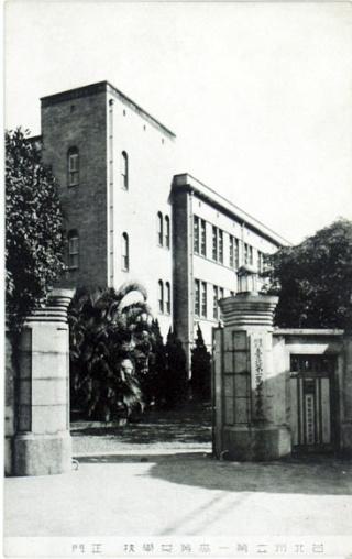 臺北州立第一高等女學校正門