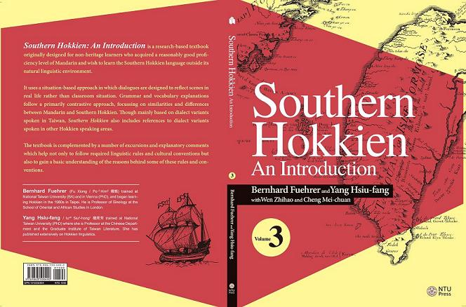 Front Cover, Southern Hokkien: An Introduction, Volume 3 (Source: National Taiwan University Press)