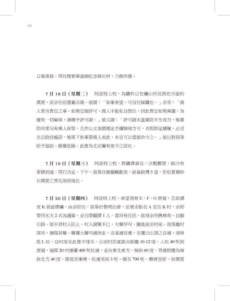 賴永祥文集5-歷史篇1_頁面_306-大圖