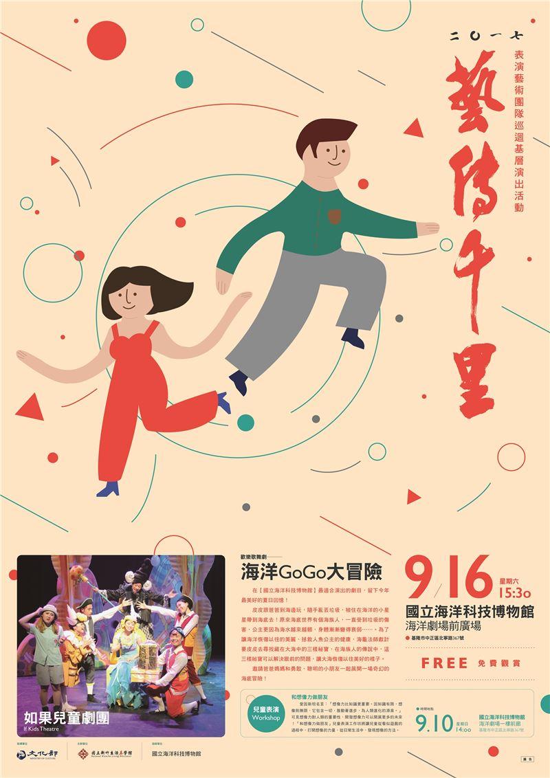 藝傳千里0916海報