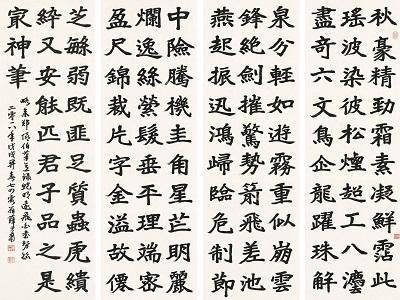 薛平南教授展出作品〈鮑明遠飛白書勢銘〉楷書四聯屏178x48cmx4_2018.