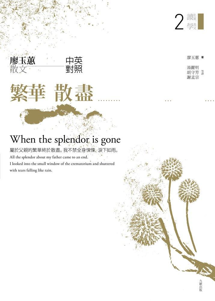 廖玉蕙中英對照散文作品《繁華散盡》(來源/九歌出版社有限公司)