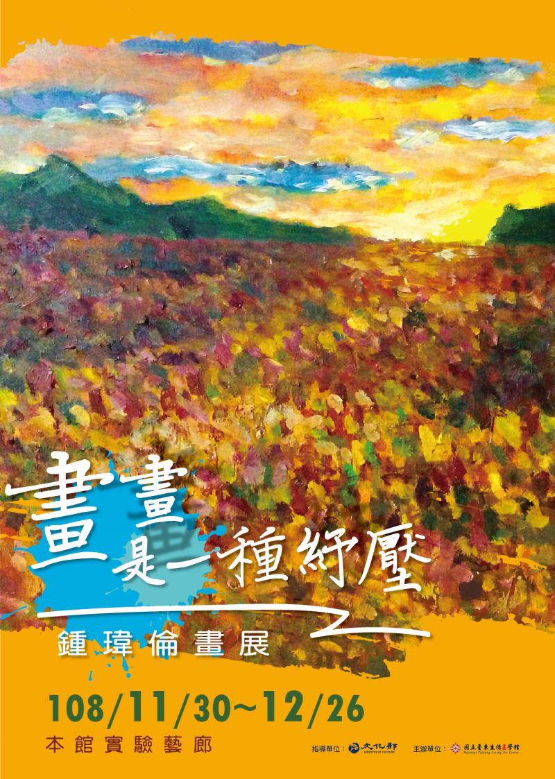 「畫畫是一種紓壓-鍾瑋倫畫展」活動海報
