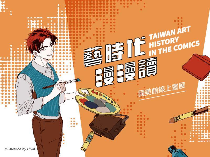 國立臺灣美術館將於5月15日推出「藝時代漫漫讀」線上書展
