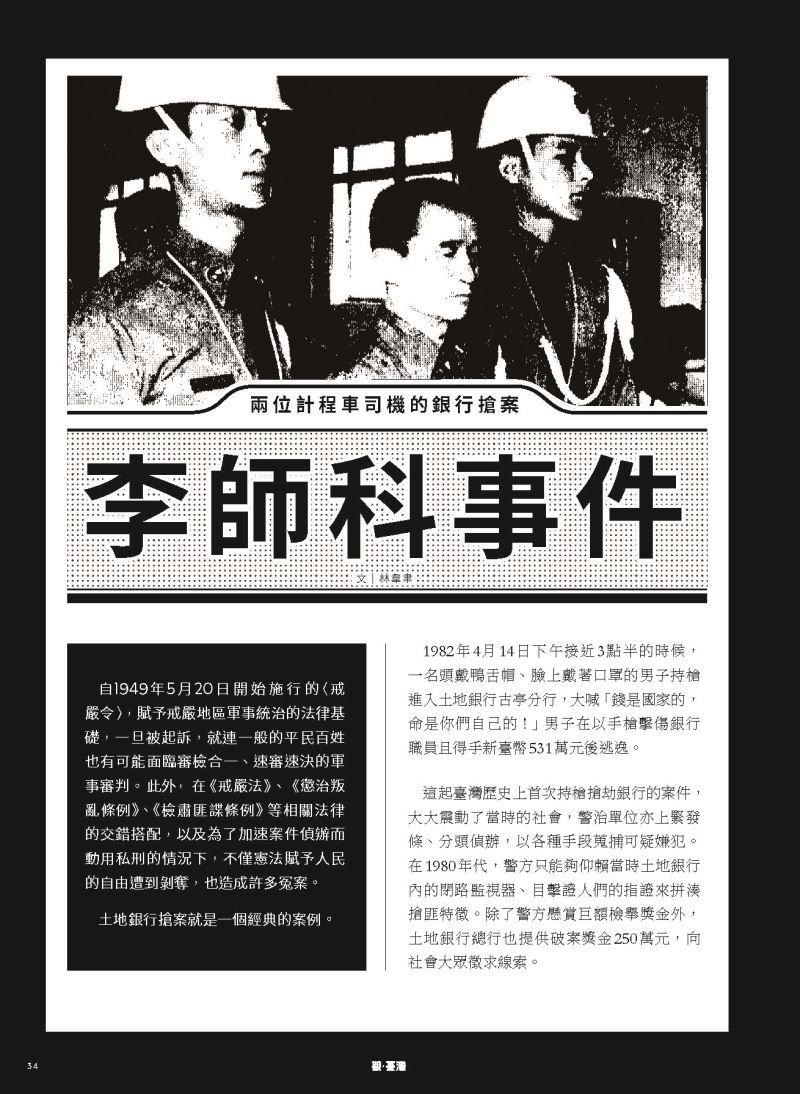 觀台灣第36期_頁面_34