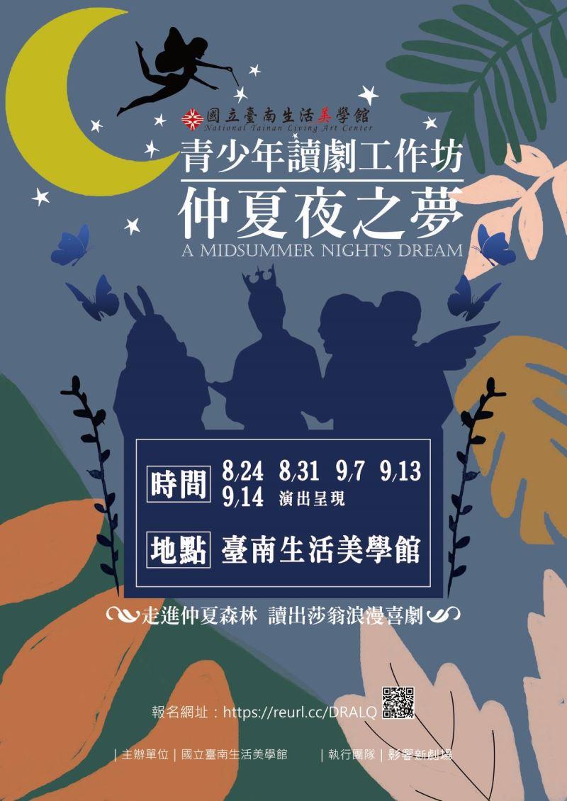 108青少年讀劇工作坊《仲夏夜之夢》海報
