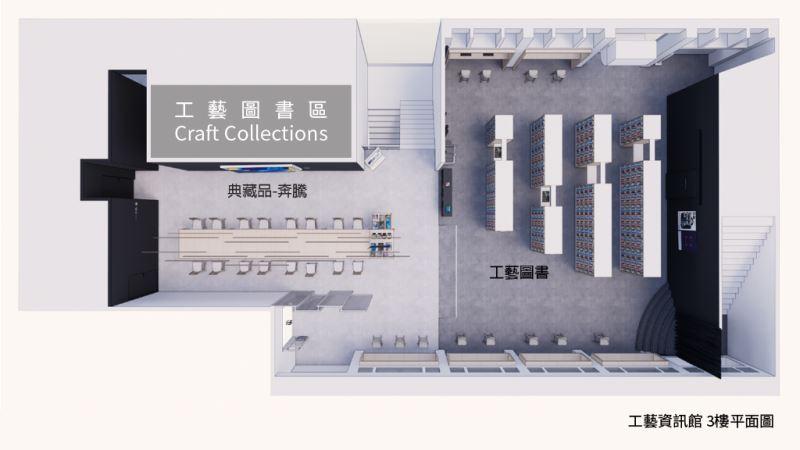 工藝資訊館三樓平面圖