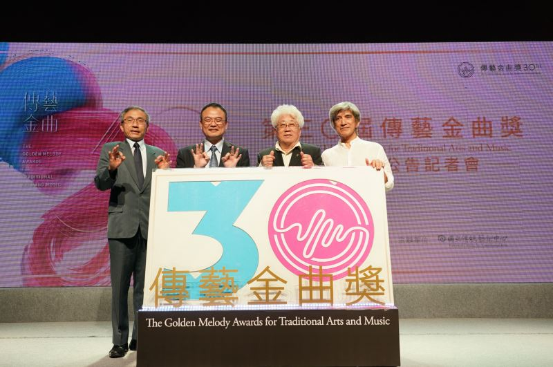 Taiwan's traditional Golden Melody Awards enter 30th year.
