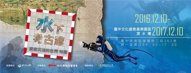 「水下考古趣-探索沉沒的世界」特展文宣