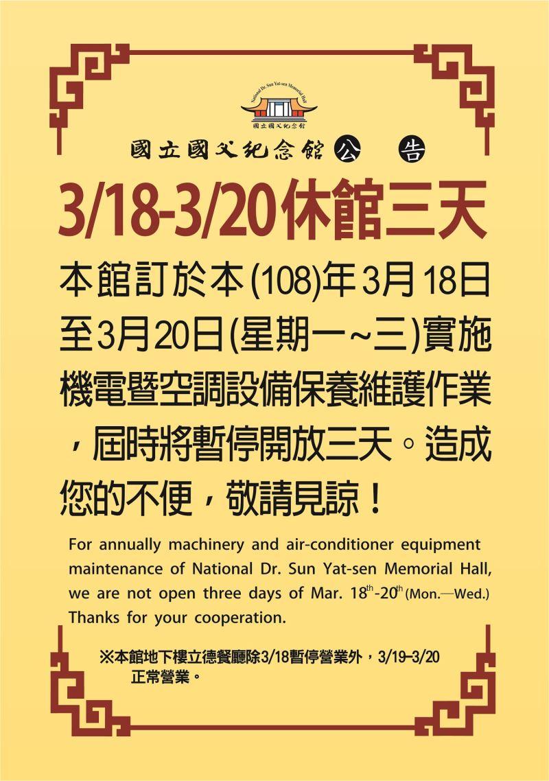 0318-20公告(休館三天)