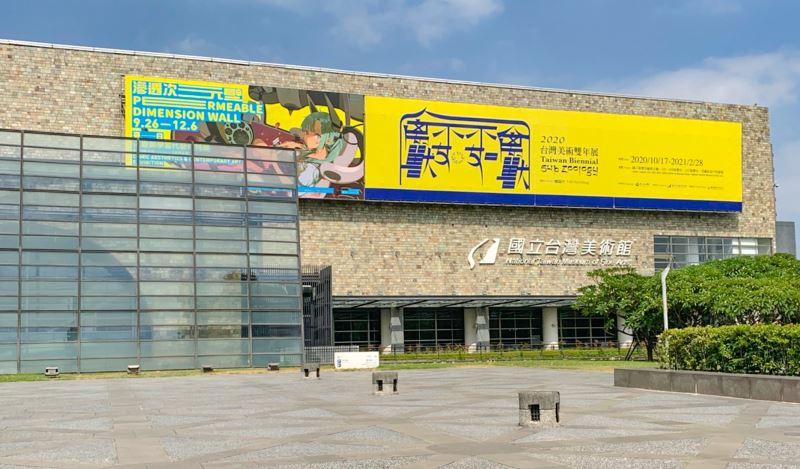 2020台灣美術雙年展 宣傳外牆 (胡鐘尹 攝)