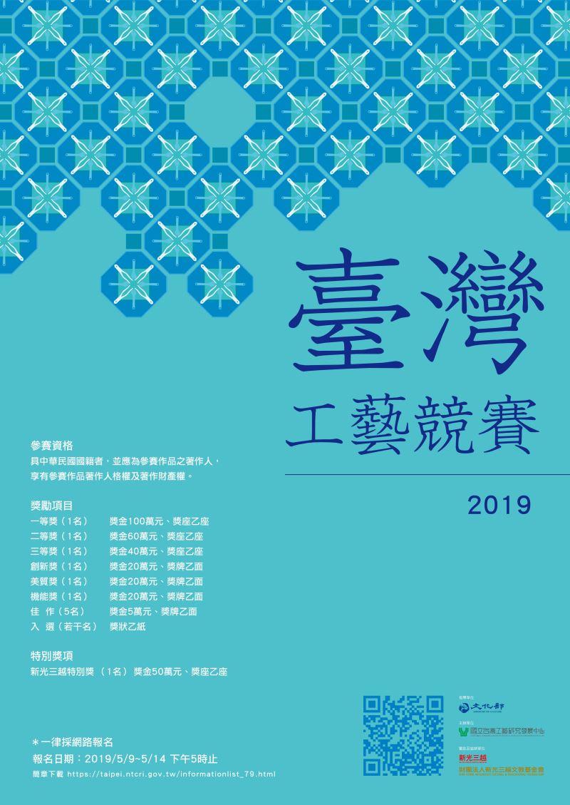 2019台灣工藝競賽海報