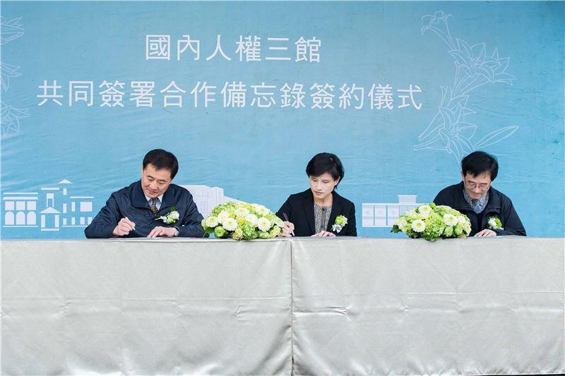 期待透過三館合作,早日實現轉型正義,繼續照亮臺灣人權的發展