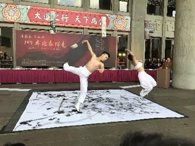 開場由國立臺灣藝術大學舞蹈系表演舞蹈新作,以水袖及舞蹈動作在地上揮灑潑墨作品。