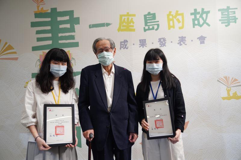 「芳因芳安」《途中》獲得第二名,由政治受難者蔡焜霖前輩(中)頒獎