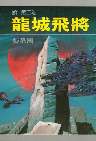 張系國-城三部曲:《龍城飛將》書封(來源/洪範書店有限公司)