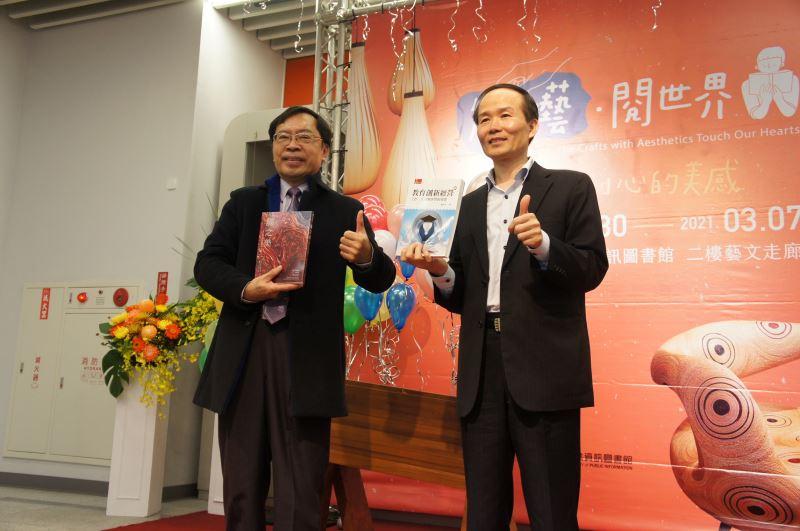 工藝中心主任許耿修與國立公共資訊圖書館長劉仲成共同為展覽進行開幕儀式
