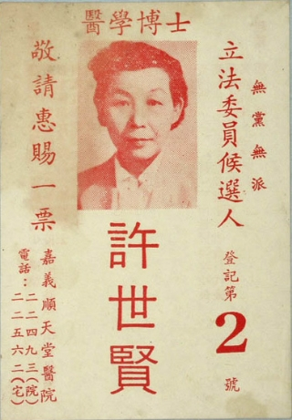 臺灣第一女市長--許世賢