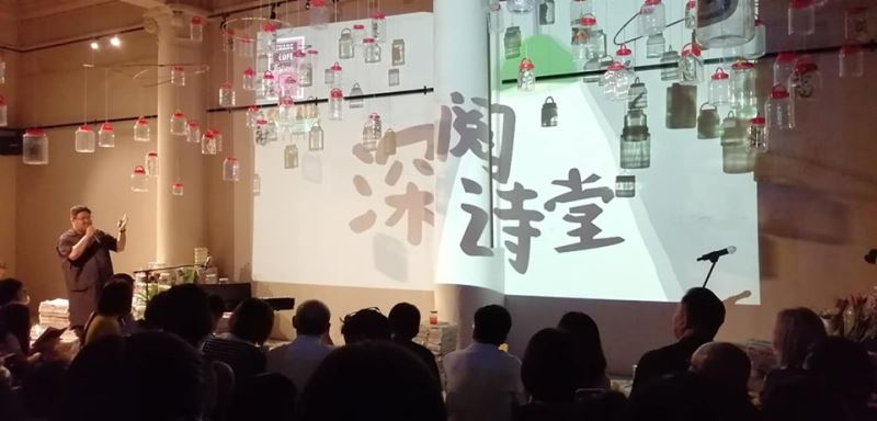 活動剪影-深閱詩堂_1