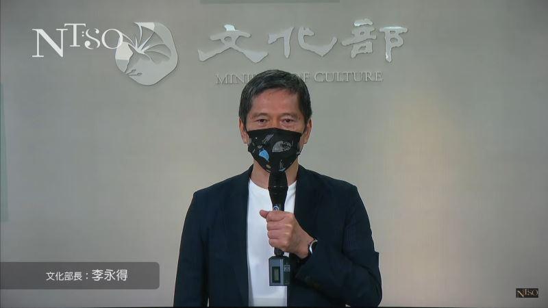 文化部長李永得透過直播連線與音樂會的觀眾打招呼,期待大家享受國立臺灣交響樂團帶來的音樂饗宴。