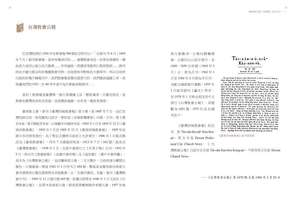 試閱頁1(第1冊58-59頁)-大圖