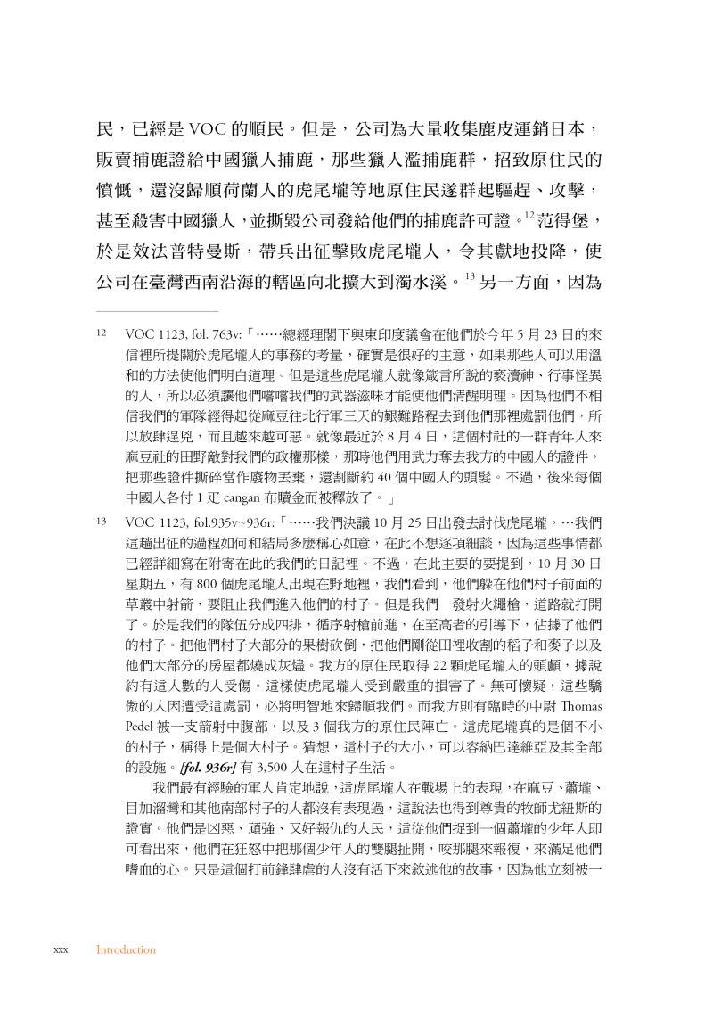2020臺灣長官致總督書信抄錄檔-導讀10-大