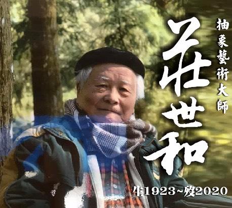 臺灣第一位抽象畫家莊世和辭世 享壽九十八歲