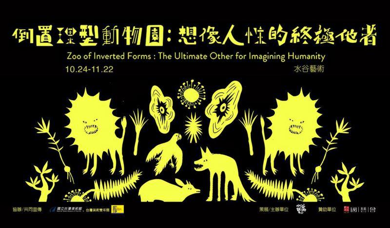 2020台灣美術雙年展平行展──水谷藝術 Waley Art:「倒置理型動物園:想像人性的終極他者」(水谷藝術提供)