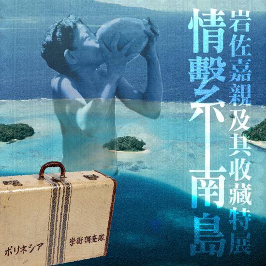 情繫南島:岩佐嘉親及其收藏特展海報