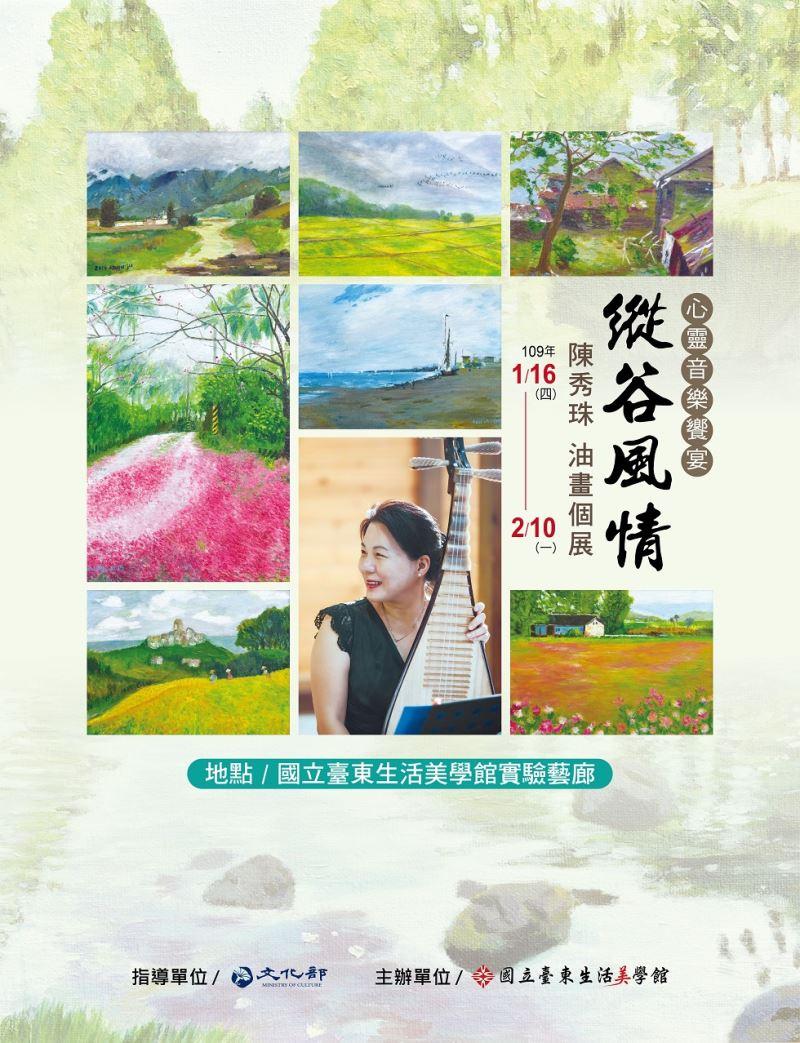 陳秀珠油畫個展