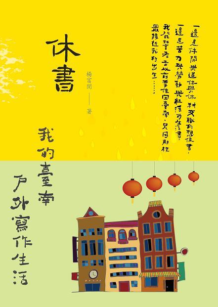 楊富閔近期出版新作《休書:我的臺南戶外寫作生活》(來源/遠景出版事業有限公司)