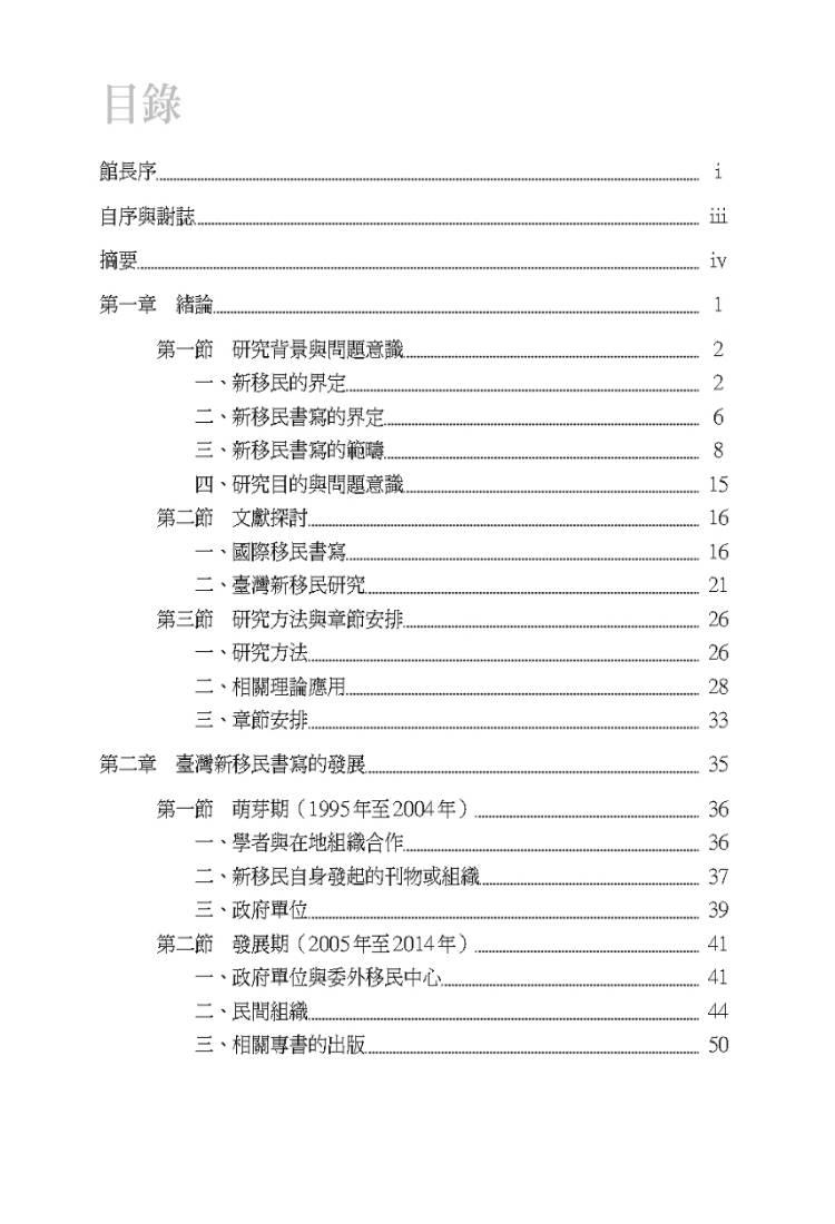 重寫與對話─臺灣新移民書寫之研究-目錄(1)